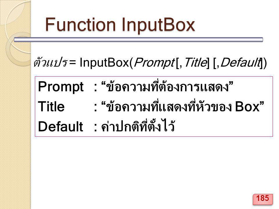 ตัวแปร = InputBox(Prompt [,Title] [,Default])